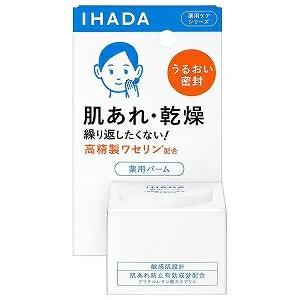 資生堂 イハダ 薬用 バーム 20g メール便送料無料