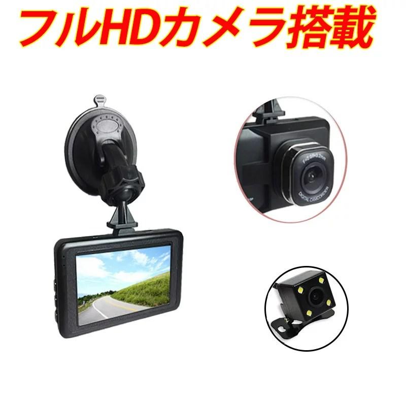 【期間限定価格】W録画ドライブレコーダー 前後 バックカメラ付き 3インチ HDモニター 1080P