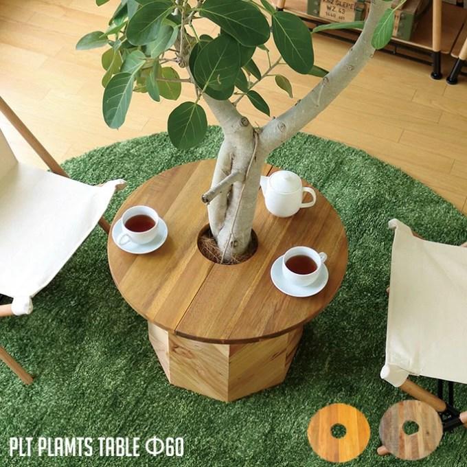 PLT Plants Table(プランツテーブル) サーク
