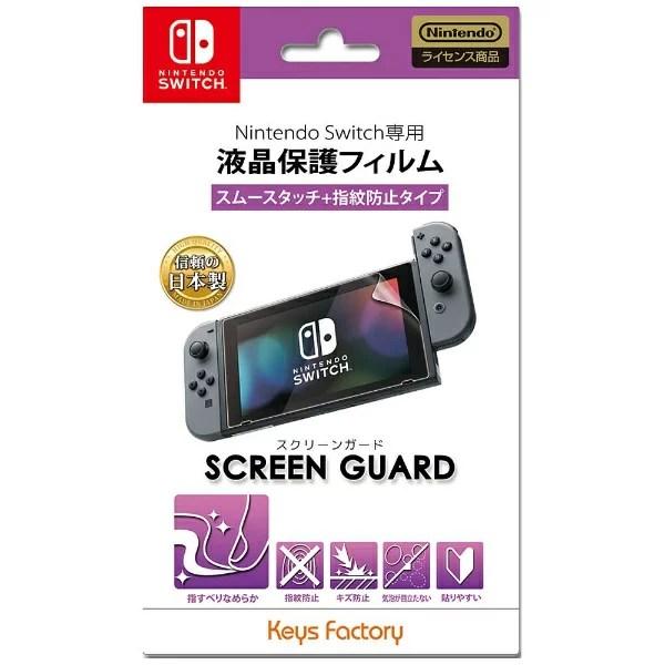 キーズファクトリー SCREEN GUARD for Nintendo Switch(スムースタッチ+指紋防止タイプ)【Switch】