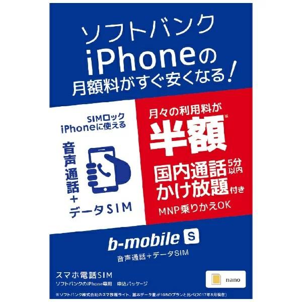 日本通信 Japan Communications ソフトバンクiPhone版の