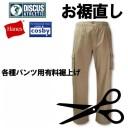 【お裾直し】 COSBY(コスビー)/HANES(ヘインズ)パンツ用