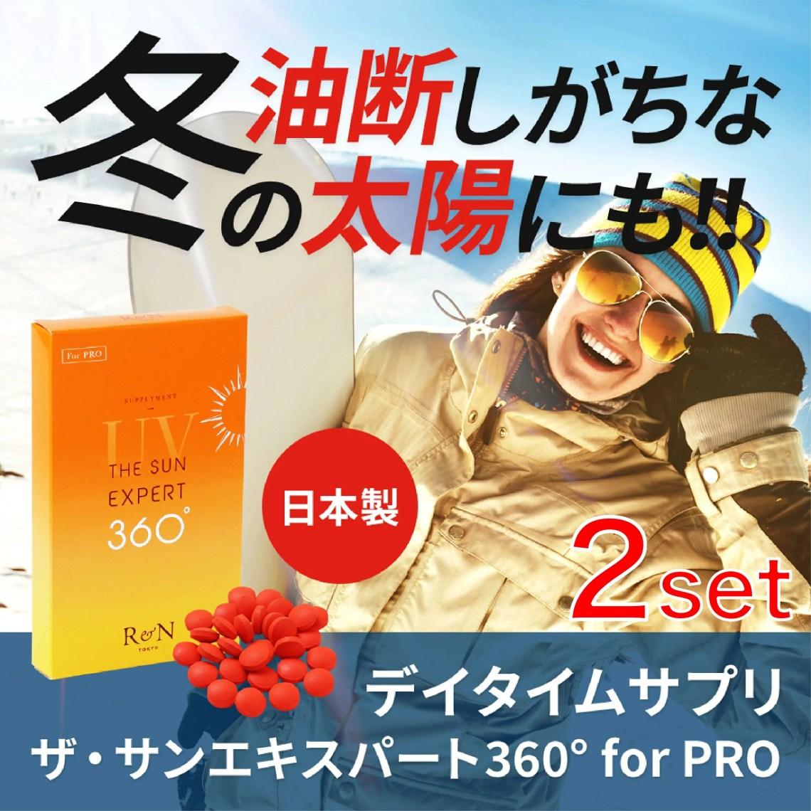 【最大7%クーポン★】ザ・サンエキスパート 360°forPRO(40粒入) お得な2箱セット│飲む