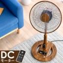 <送料無料> 木目調 大理石調 DCモーター 扇風機 リモコ