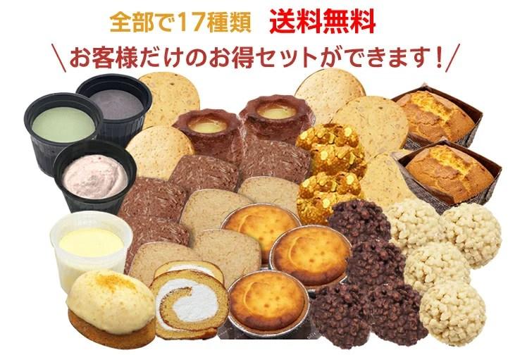 【送料無料】 〔糖質制限選べるスイーツお得なセット〕 3,800円 【BIKKE