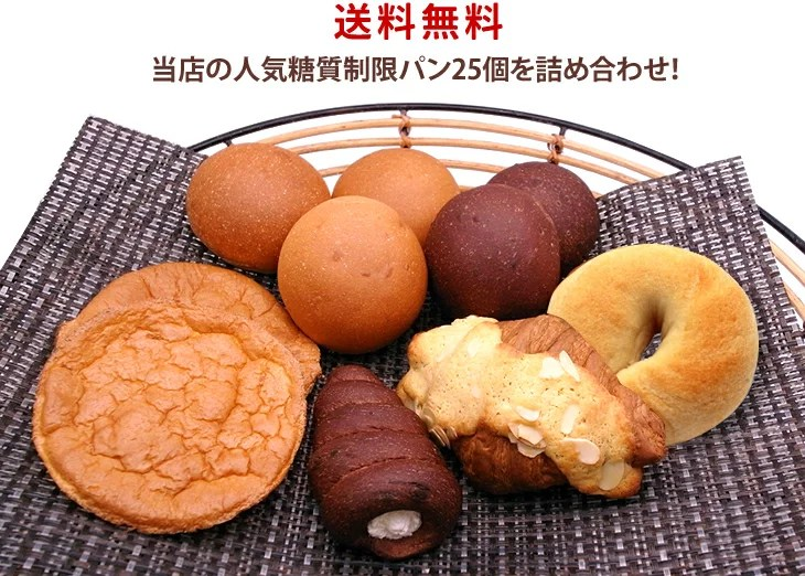 糖質制限 人気パン詰め合わせセット (25個入り) 【送料無料】 詰め合わせ 糖