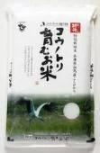 「コウノトリ育むお米(玄米)」(減農薬)(コシヒカリ)5Kg(送料込)30年度産