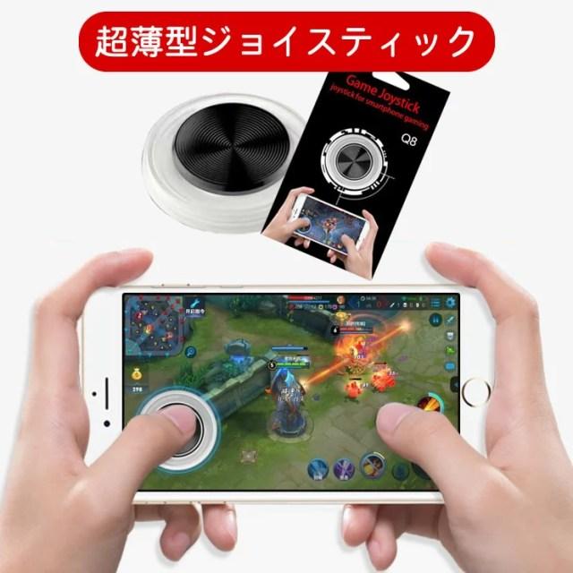 超薄型 タッチスクリーン 吸盤式 モバイルジョイスティック (ゆうパケット送料無料)(iPhone/Android 対応)白 pubg mobile 荒野行動