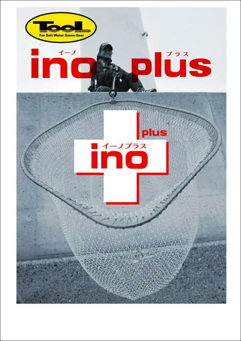 【釣り】昌栄 ランディングフレーム ino+(イーノプラス) 135【110】【ラッキーシール対応】