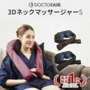 【3月4日〜3月11日限定でポイント10倍】ドクターエア 3DネックマッサージャーS MN-03