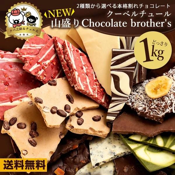 チョコ 訳あり 割れチョコ クーベルチュール 山盛りChocolate Brothers 2019