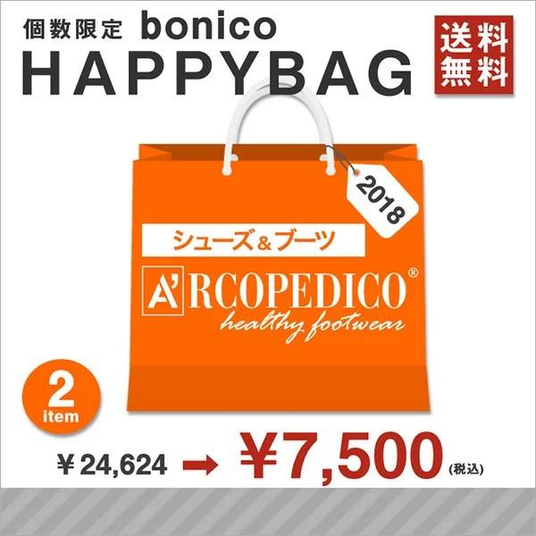 ARCOPEDICO Happy bonico Bag(シューズ&ブーツ)【¥7500】【送料無料】【予約販売2018年1月1日より順次発送】[アルコペディコ/福袋/ハッピーバッグ/ラッキーバッグ]