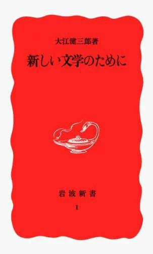 新しい文学のために (岩波新書) [ 大江健三郎 ]