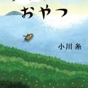ライオンのおやつ (一般書 212) [ 小川 糸 ]