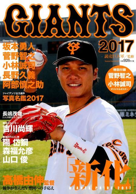 GIANTS(2017) 新化 (Yomiuri special) [ 読売巨人軍 ]