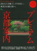 プレミアム京都案内 訪れる人を魅了してやまない、奥深き京都の旅へ。 (エイムック Discover Japan_TRAVEL)