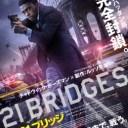21ブリッジ【Blu-ray】 [ チャドウィック・ボーズマン ]