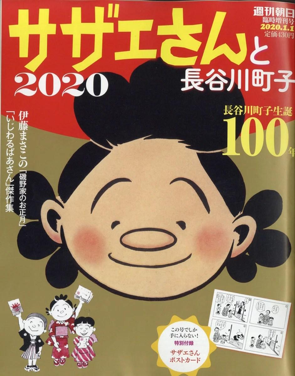 週刊朝日増刊 「サザエさんと長谷川町子 2020」 2020年 1/1号 [雑誌]