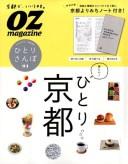ひとりさんぽ(01) 京都 (スターツムック オズマガジン特別編集)