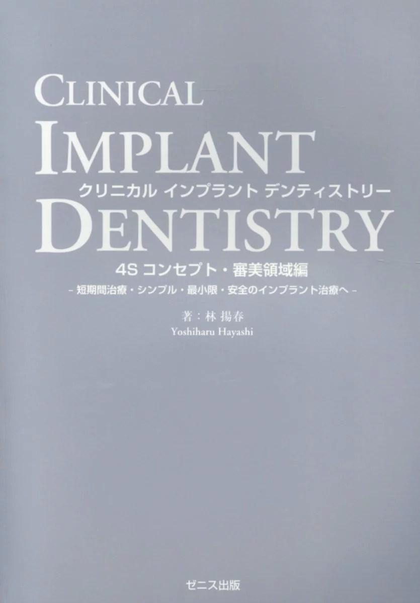 クリニカルインプラントデンティストリー 4Sコンセプト・審美領域編 短期間治療・