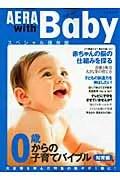 AERA with Baby(知育編) 0歳からの子育てバイブル 特集:赤ちゃんの脳の仕組みを探る (アエラムック)