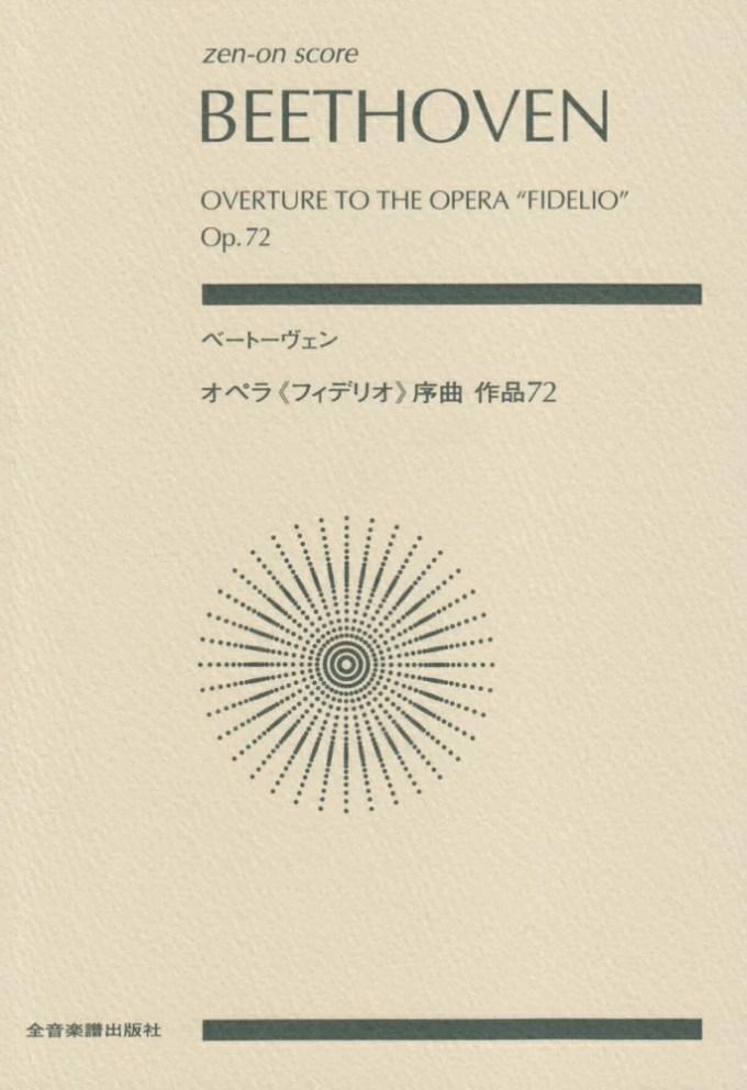 ベートーヴェン/オペラ《フィデリオ》序曲作品72 (Zen-on score) [ 高木卓 ]