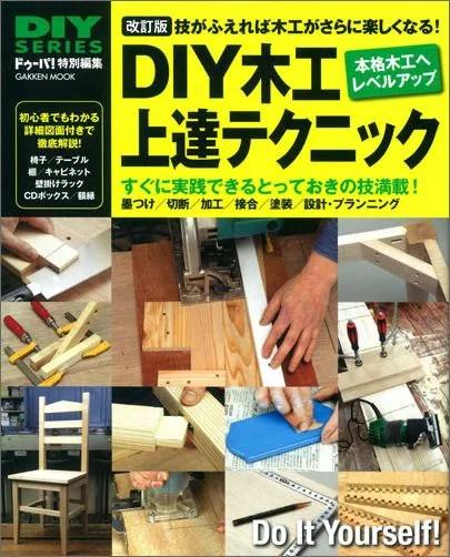 DIY木工上達テクニック改訂版 みるみるレベルアップして木工が楽しくなる! (GAKKEN MOOK)