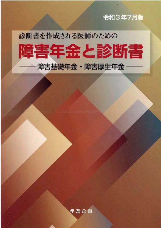 障害年金と診断書(令和3年7月版) 障害基礎年金・障害厚生年金