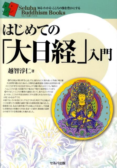 はじめての「大日経」入門 (セルバ仏教ブックス 知る・わかる・こころの旅を豊かにする) [ 越智淳仁