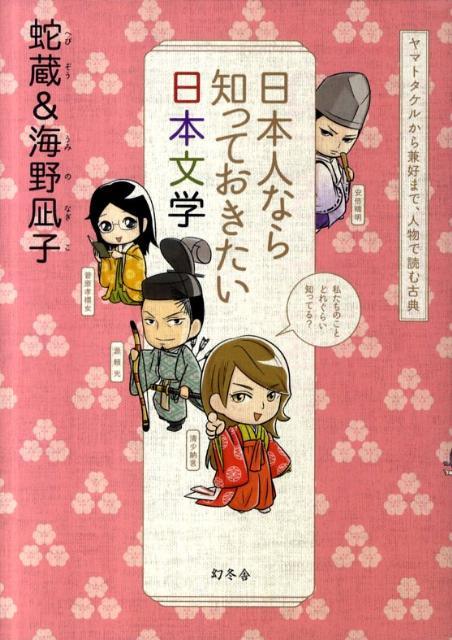 日本人なら知っておきたい日本文学 ヤマトタケルから兼好まで、人物で読む古典 [ 蛇蔵 ]