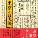 東京おぼえ帳 (ウェッジ文庫) [ 平山蘆江 ]