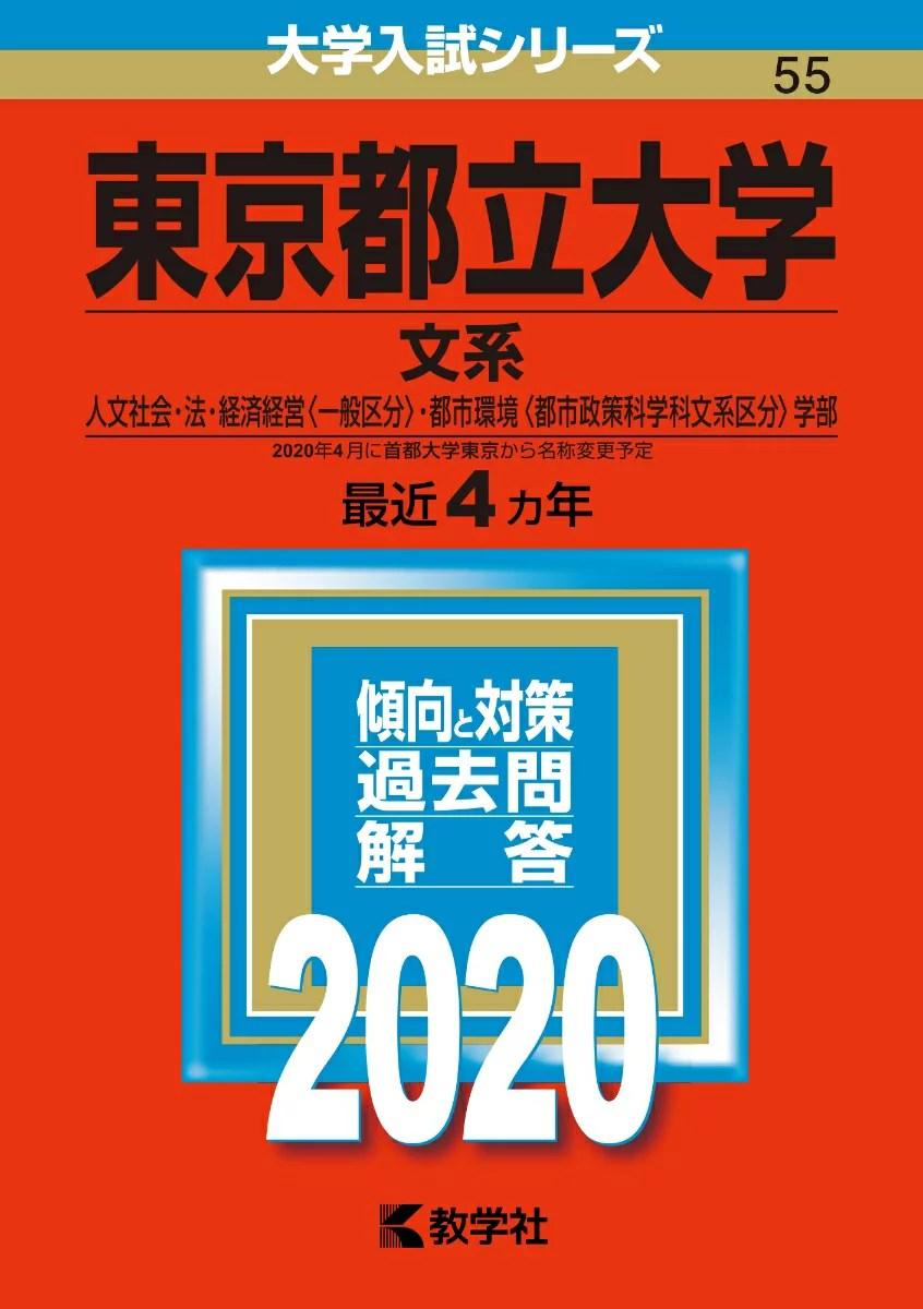 東京都立大学(文系) 2020年版;No.55 (大学入試シリーズ) [ 教学社編集部 ]