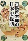 司馬遼太郎の日本史探訪 (角川文庫) [ 司馬 遼太郎 ]