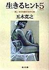 生きるヒント5 -新しい自分を創るための12章ー (角川文庫) [ 五木 寛之