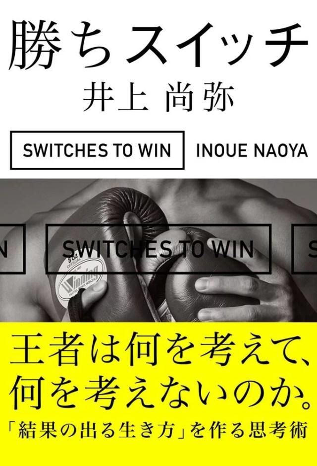 勝ちスイッチ [ 井上尚弥 ]
