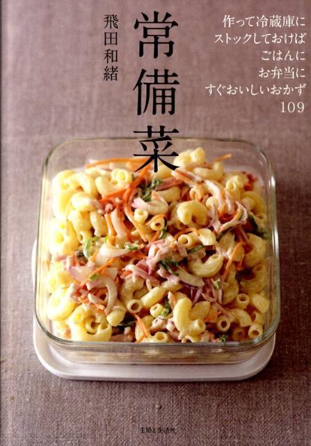 常備菜 作って冷蔵庫にストックしておけば、ごはんに、お弁当にすぐおいしいおかず1