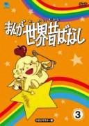 まんが世界昔ばなし DVD-BOX3 [HDリマスター版] [ 宮城まり子 ]