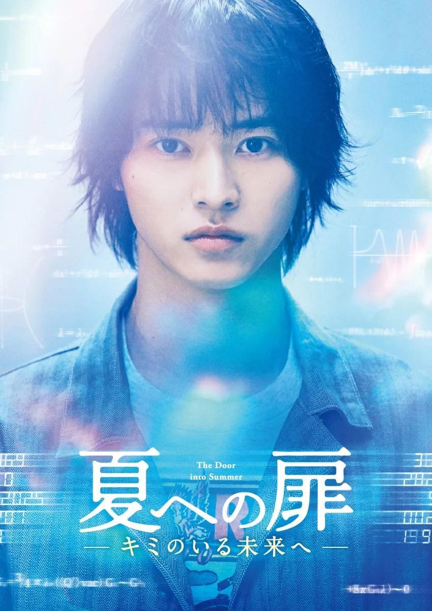 夏への扉 -キミのいる未来へー 豪華版【Blu-ray】 [ 山崎賢人 ]