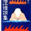 蘆江怪談集 (ウェッジ文庫) [ 平山蘆江 ]