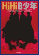HiHiB少年写真集『GALAXY BOX』 ([バラエティ]) [ HiHiB少年 ]