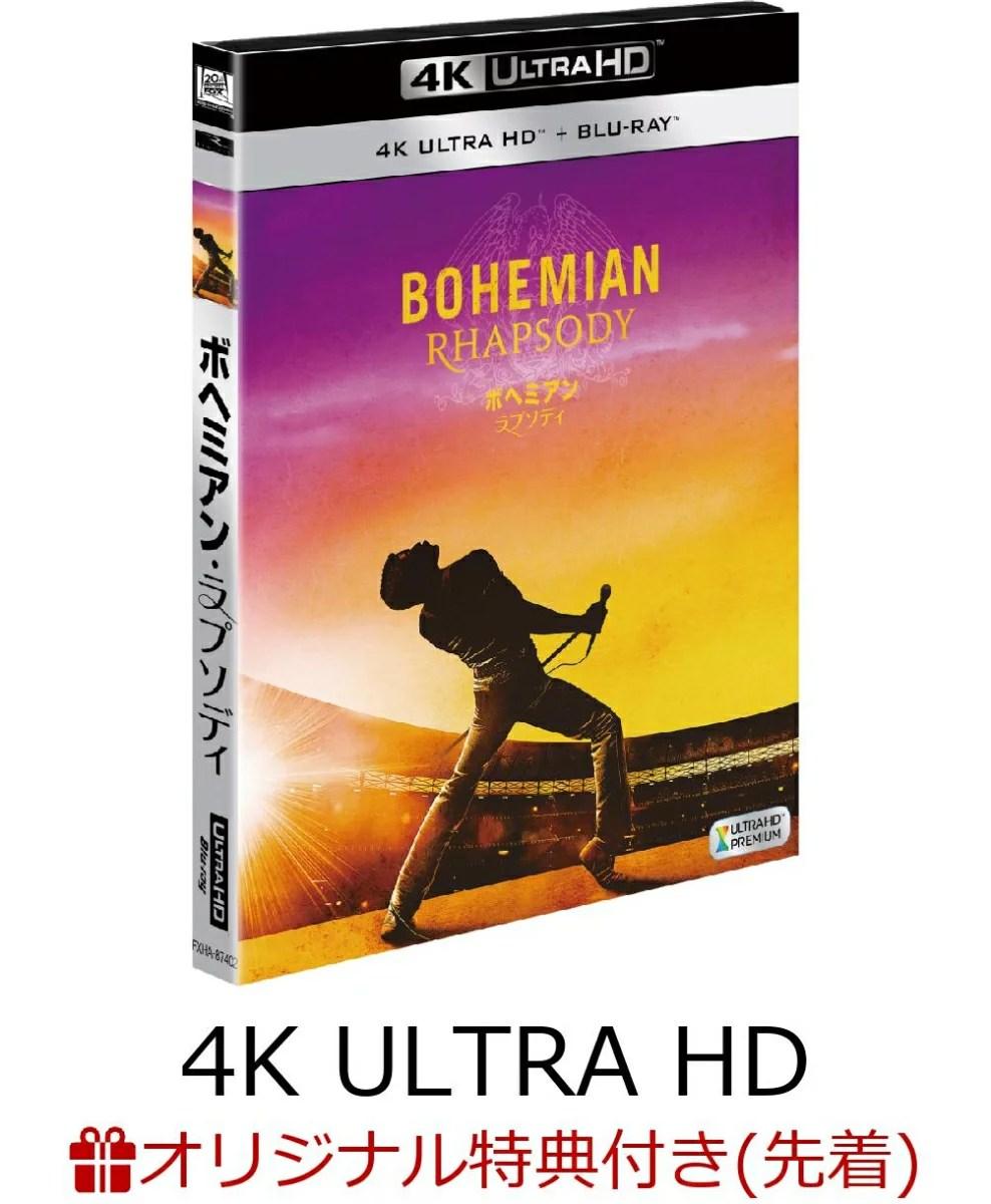【楽天ブックス限定先着特典】ボヘミアン・ラプソディ <4K ULTRA HD + 2Dブルーレイ/2