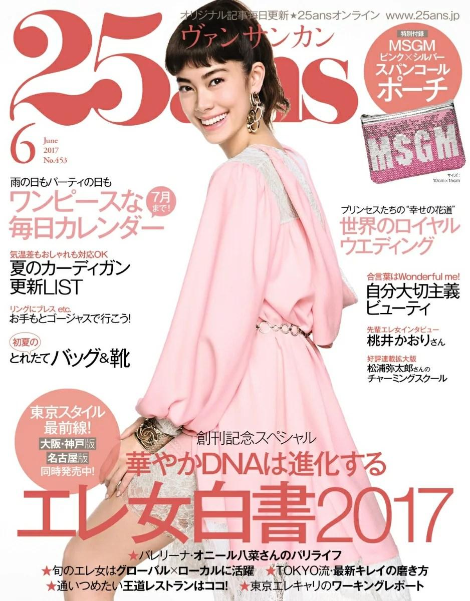 25ans (ヴァンサンカン) 2017年 06月号 - 楽天ブックス