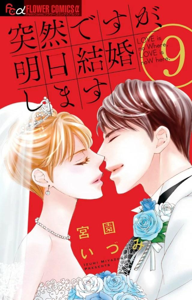 最終巻!突然ですが、明日結婚します9巻【感想・ネタバレ】(フラワー ...