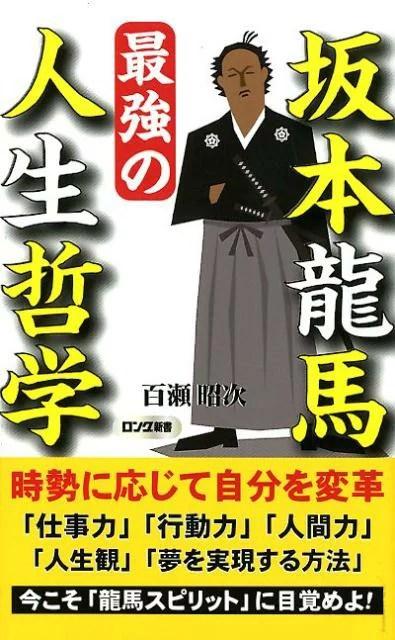 坂本龍馬最強の人生哲学 (ロング新書) [ 百瀬昭次 ]