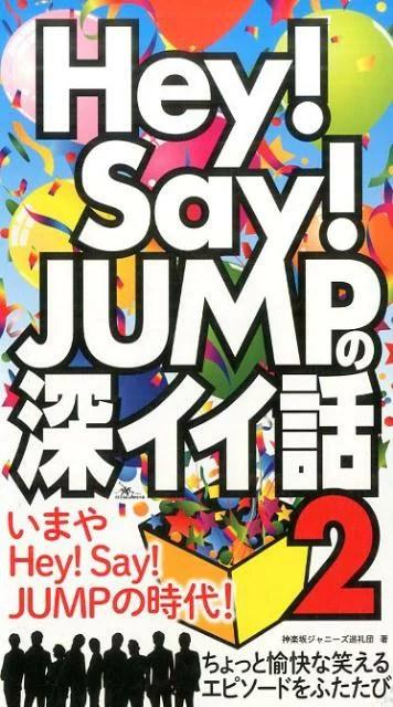 Hey!Say!JUMPの深イイ話(2) [ 神楽坂ジャニーズ巡礼団 ]