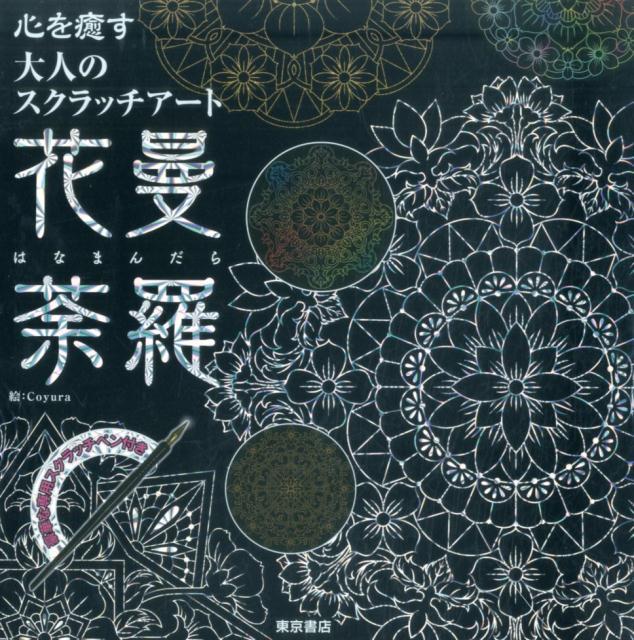 心を癒す大人のスクラッチアート 花曼荼羅 ([バラエティ])