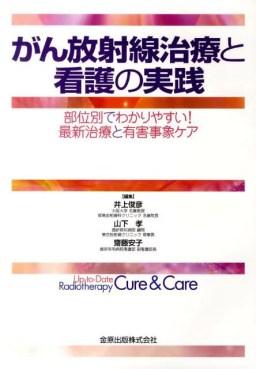 がん放射線治療と看護の実践 部位別でわかりやすい!最新治療と