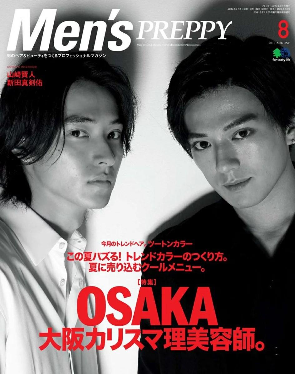 Men's PREPPY メンズプレッピー 2019年8月号(COVER&INTERVIEW:山崎賢