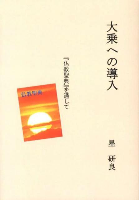 大乗への導入 『仏教聖典』を通して [ 星研良 ]