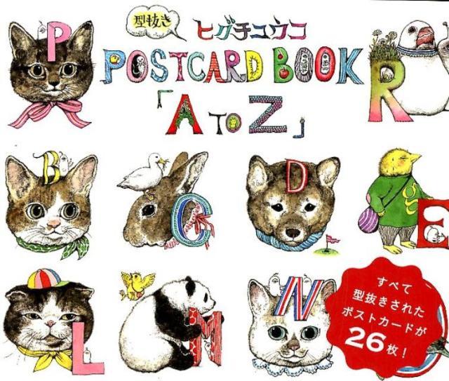 ヒグチユウコ型抜きPOSTCARD BOOK「A to Z」 [ ヒグチユウコ ]